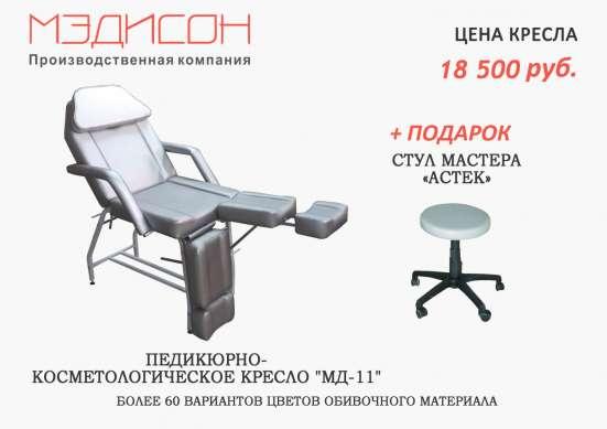 Педикюрно-косметологическое кресло МД-11+ подарок