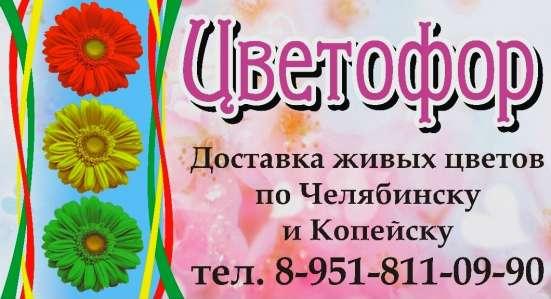 Доставка живых цветов по Челябинску и Копейску