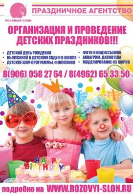 Аниматоры на детский праздник в Солнечногорске Зеленограде Клину