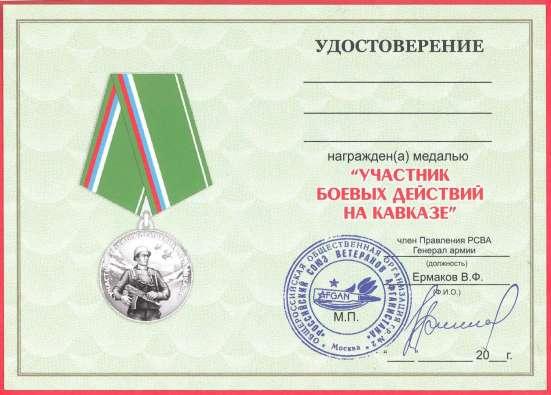 Россия медаль Участник боевых действий на Кавказе документ в Орле Фото 2