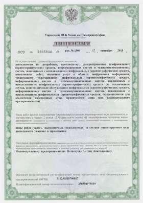 Установка тахографов ЕСТР и СКЗИ, техосмотр, автострахование