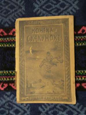 """Верхоянцев С.1906г.""""Конек-скакунок"""