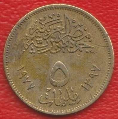 Египет 5 миллимов 1977 г. «В память революции 1971 года»