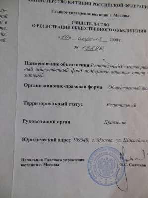Благотворительный Фонд, примет в дар.! в Москве Фото 1