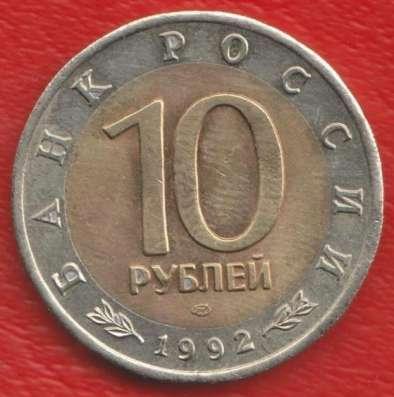 Россия 10 рублей 1992 г. Красная Книга Тигр оригинал №2