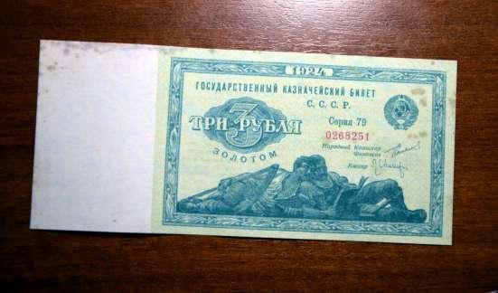 Банкноты России в г. Вологда Фото 3