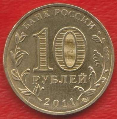 10 рублей 2011 г. Ржев ГВС