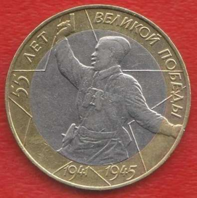 10 рублей 2000 г. 55 лет Победы СПМД