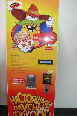 Автомат по продаже попкорна