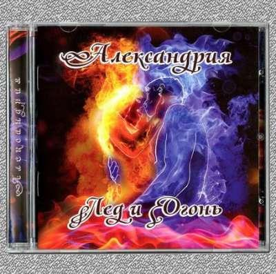 """CD Александрия """"Лёд и огонь"""" 2012"""