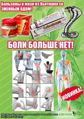 Кобратоксан (Cobratoxan) Вьетнамская мазь с ядом кобры в Москве Фото 1