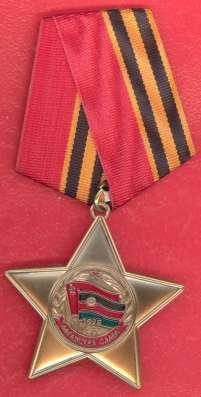 Россия орден Афганская слава