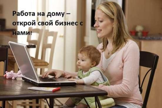 Работа на дому. Возможно по совмещению