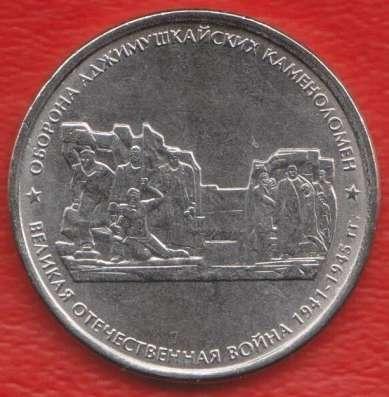 Россия 5 рублей 2015 г. Аджимушкайск Крым ВОв