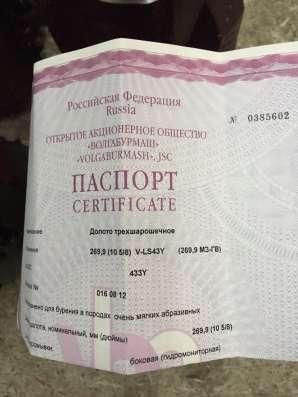 Долото шарошечное 269,9МЗГВ и другие в Екатеринбурге Фото 1