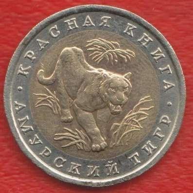 Россия 10 рублей 1992 г. Красная Книга Тигр оригинал №1
