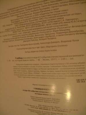 """"""" 7 побед в космосе и ещё 42 в Москве Фото 4"""