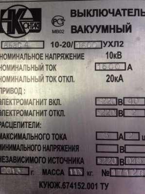 Выключатель  куумный вбэс-4-10-20/1600