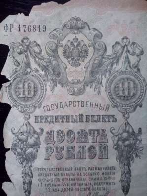 Старые банкноты Царской России.!