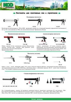 Пистолеты для монтажных пен и герметиков