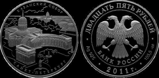 Монеты серебро 25 рублей Казанский собор в Москве Фото 1