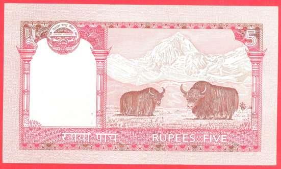 Непал 5 рупий 2008 г в Орле Фото 1