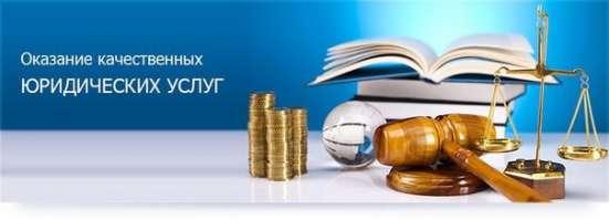 Качественные юридические услуги в Ижевске с гарантией Фото 1