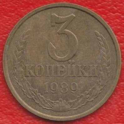 СССР 3 копейки 1989 г.