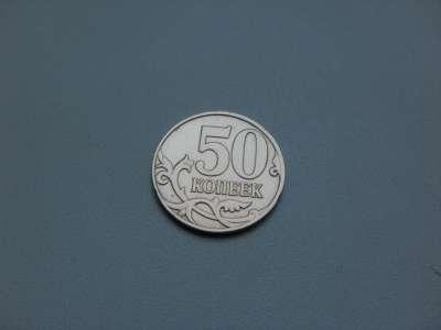 Монета 50 Копеек 2007 год М Россия
