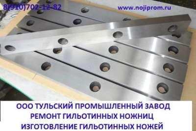 Изготовление гильотинных ножей.