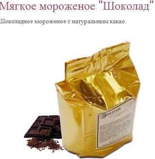 """Смеси для """"Мягкого мороженого"""" в Краснодаре Фото 5"""