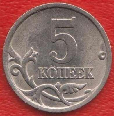 Россия 5 копеек 2005 г. СП