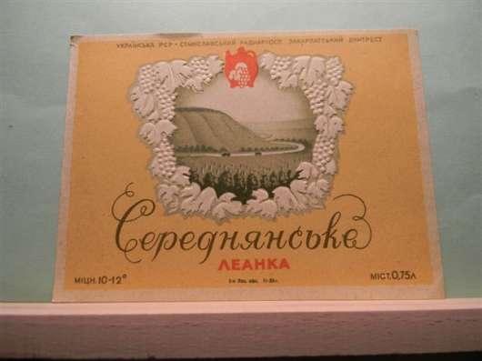 Вин. этикетки УРСР Станиславська РАДА.12 шт. 1960-ы годы