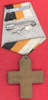 Крест За степной поход желтый металл в Орле Фото 1