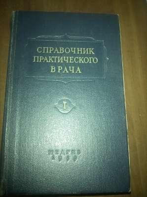Справочник практического врача (комплект из 2 книг)
