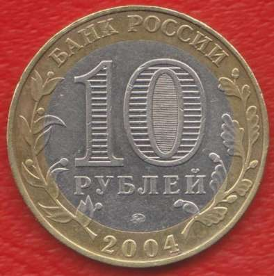 10 рублей 2004 ММД Древние города России Дмитров