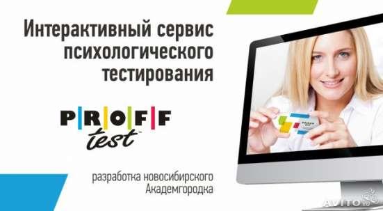 Proff-test