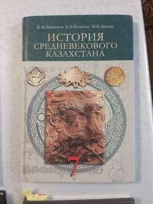 Учебники по истории Казахстана, 6, 7, 8 классы в г. Алматы Фото 4