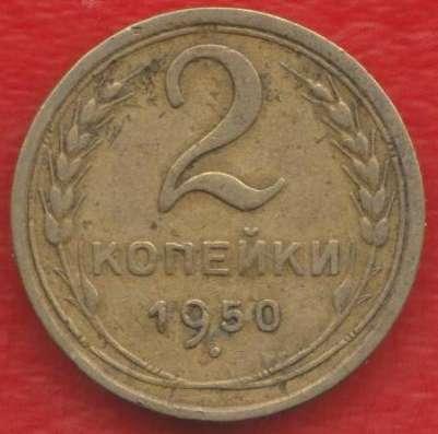 СССР 2 копейки 1950 г.