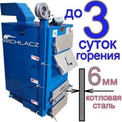Котёл длительного горения «WICHLACZ» мощностью 17кВт