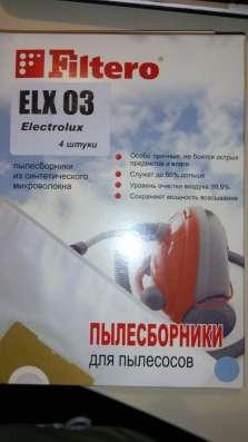 Пылесборники для пылесосов Electrolux