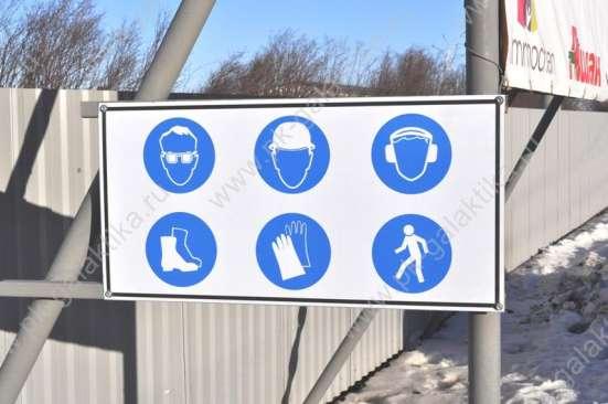 Знаки безопасности от производителя. ГОСТ
