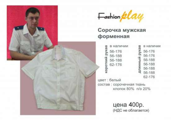Сорочки (рубашки) форменные мужские.