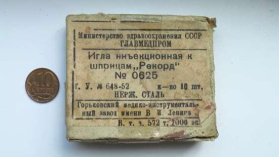Медицинские принадлежности и инструменты СССР.1930- 1970 год
