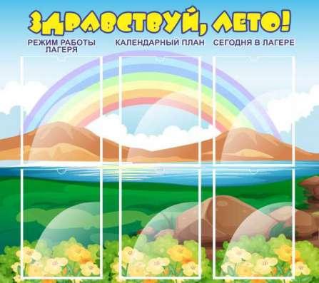 Классные уголки и стенды для школ и детских садов в Астрахани Фото 4