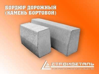Бордюр (камень бортовой) в ассортименте