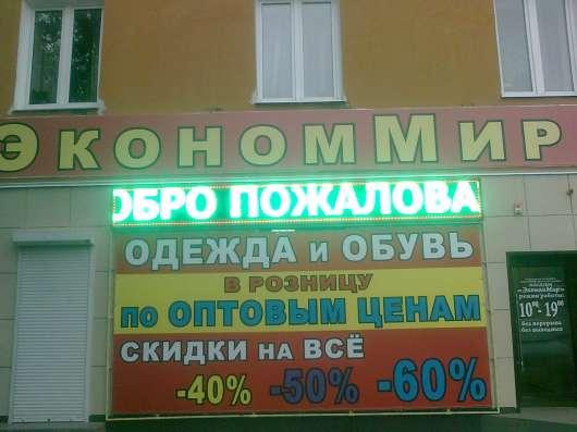 Строка бегущая зелёная в Красноярске Фото 3