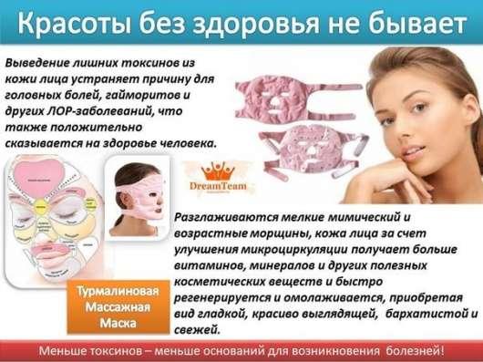 Турмалиновая акупунктурная массажная маска для лица в Санкт-Петербурге Фото 4