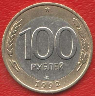 Россия 100 рублей 1992 г. ЛМД (Ленинградский монетный двор)