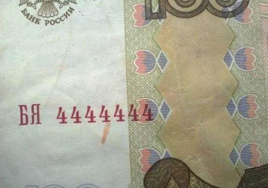 Куплю бумажные деньги со всеми одинаковыми цифрами в номере
